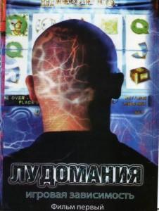 ludomania 226x300 Лудомания