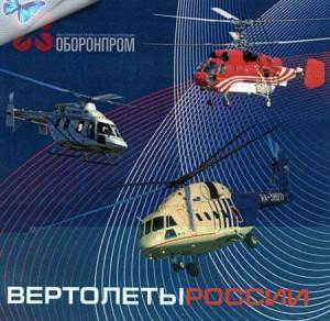 vertolety 300x292 Вертолеты России для России
