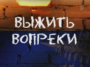 vyjit vopreki 300x225 Егор Морозов. Выжить вопреки