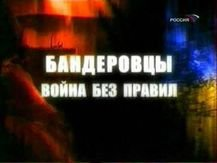 banderovcy Бандеровцы. Война без правил
