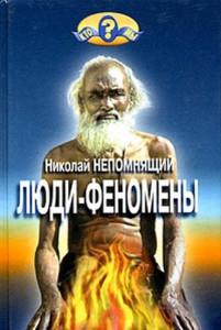 ludi fenomeny 201x300 Люди   феномены