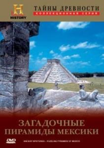 tainy drevnosti puzzling pyramids of mexico 211x300 Тайны древности. Загадочные пирамиды Мексики (Ancient mysteries. Puzzling Pyramids of Mexico)