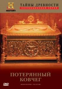 tainy drevnosti the lost ark 211x300 Тайны древности. Потерянный ковчег (Ancient Mysteries. The Lost Ark)
