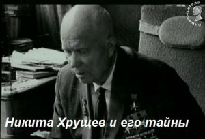 nikita hrushev i ego tainy 300x204 Никита Хрущев и его тайны