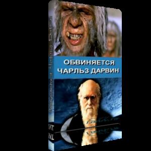 obvinyaetsya charlz darvin 300x300 Обвиняется Чарльз Дарвин