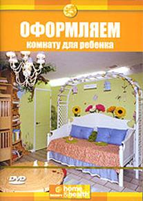 oformlyaem komnatu dlya rebenka Оформляем комнату для ребенка