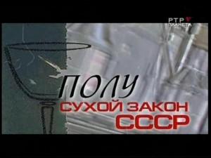 polusuhoi zakon sssr 300x225 Полусухой Закон СССР