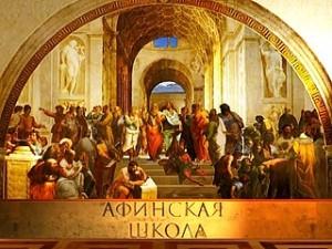 afinskaya shkola1 300x225 Афинская школа