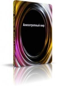 anizotropny mir 201x300 Анизотропный мир