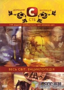 enciklopedia ves svet 213x299 Энциклопедия. Весь свет