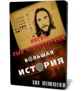 iisus syn chelovecheskii 273x300 Большая история   Иисус. Сын человеческий