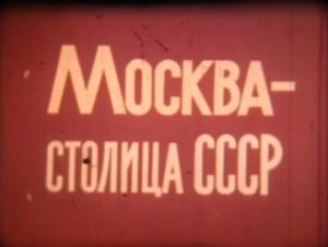 uchebnaya filmoteka geografia goroda 300x226 Города СССР