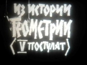 uchebnaya filmoteka matematika geometria 300x226 Геометрия