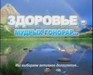 zdorove mudryh gonorar 300x240 Здоровье   мудрых гонорар