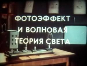 uchebnaya filmoteka fizika optika 300x226 Оптика