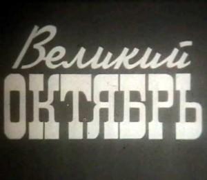 uchebnaya filmoteka sovetskie prazdniki 300x261 Советские праздники