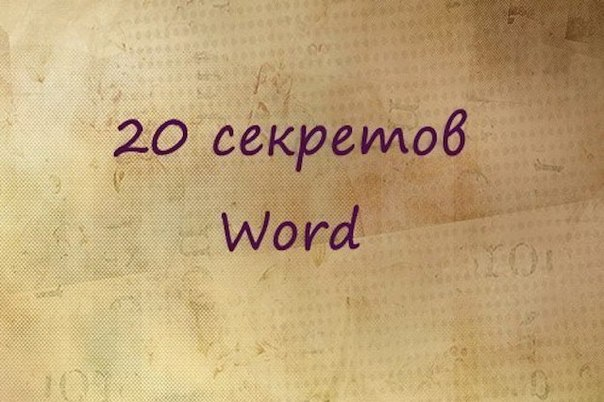 20 sekretnyh funkcii Microsoft Word o kotoryh vy ne znali 20 секретных функций Microsoft Word, о которых Вы не знали!