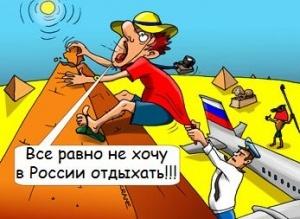 spros na letnie zarubejnye tury mojet sokratitsya v 2 raza Спрос на летние зарубежные туры может сократиться в 2 раза