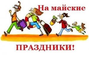 nazvany samye populyarnye u rossiyan napravleniya na 9 maya Названы самые популярные у россиян направления на 9 мая