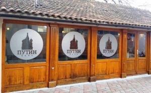 v serbii otkrylos kafe v chest rossiiskogo prezidenta В Сербии открылось кафе в честь российского президента