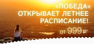 pobeda otkryla letnee raspisanie «Победа» открыла летнее расписание
