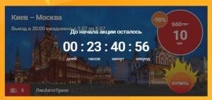 bilety iz kieva v moskvu prodayutsya za 26 rublei Билеты из Киева в Москву продаются за… 26 рублей
