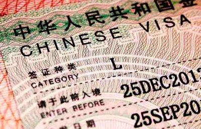 vizy v kitai podorojali bolee chem v dva raza Визы в Китай подорожали более чем в два раза