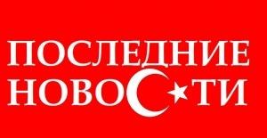 rossiya i turciya prodoljayut peregovory po charteram Россия и Турция продолжают переговоры по чартерам