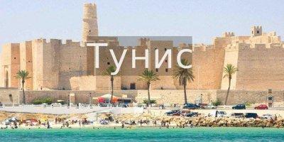 tunis i greciya samye populyarnye u rossiyan napravleniya Тунис и Греция — самые популярные у россиян направления