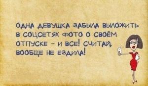 bolshinstvo rossiyan otkazyvayutsya ot socialnyh setei na otdyhe Большинство россиян отказываются от социальных сетей на отдыхе