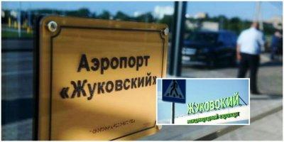 tri aviakompanii rf hotyat letat iz jukovskogo Три авиакомпании РФ хотят летать из Жуковского