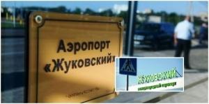 v aeroport jukovskii passajirov budut dostavlyat avtobusy В аэропорт Жуковский пассажиров будут доставлять автобусы