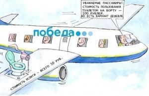 pobeda zaplatit 80 tysyach rublei za uteryu bagaja «Победа» заплатит 80 тысяч рублей за утерю багажа