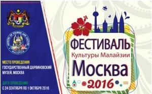 festival kultury malaizii otkryvaetsya v moskve Фестиваль культуры Малайзии открывается в Москве