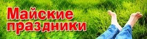 dve treti rossiiskih turistov poedut na maiskie prazdniki za granicu Две трети российских туристов поедут на майские праздники за границу