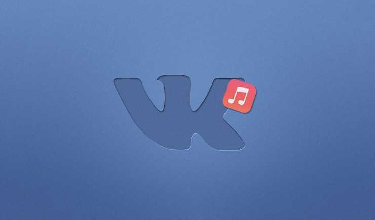 vkontakte otklyuchil muzyku v staryh prilojeniyah «ВКонтакте» отключил музыку в старых приложениях