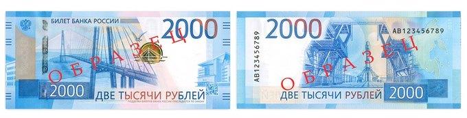 cb rf predstavil novye banknoty 3 ЦБ РФ представил новые банкноты