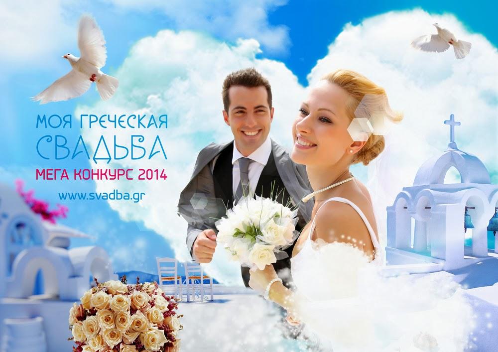 megakonkurs «moya grecheskaya svadba» 10 dnei do starta golosovaniya  МегаКонкурс «Моя греческая свадьба»: 10 дней до старта голосования.