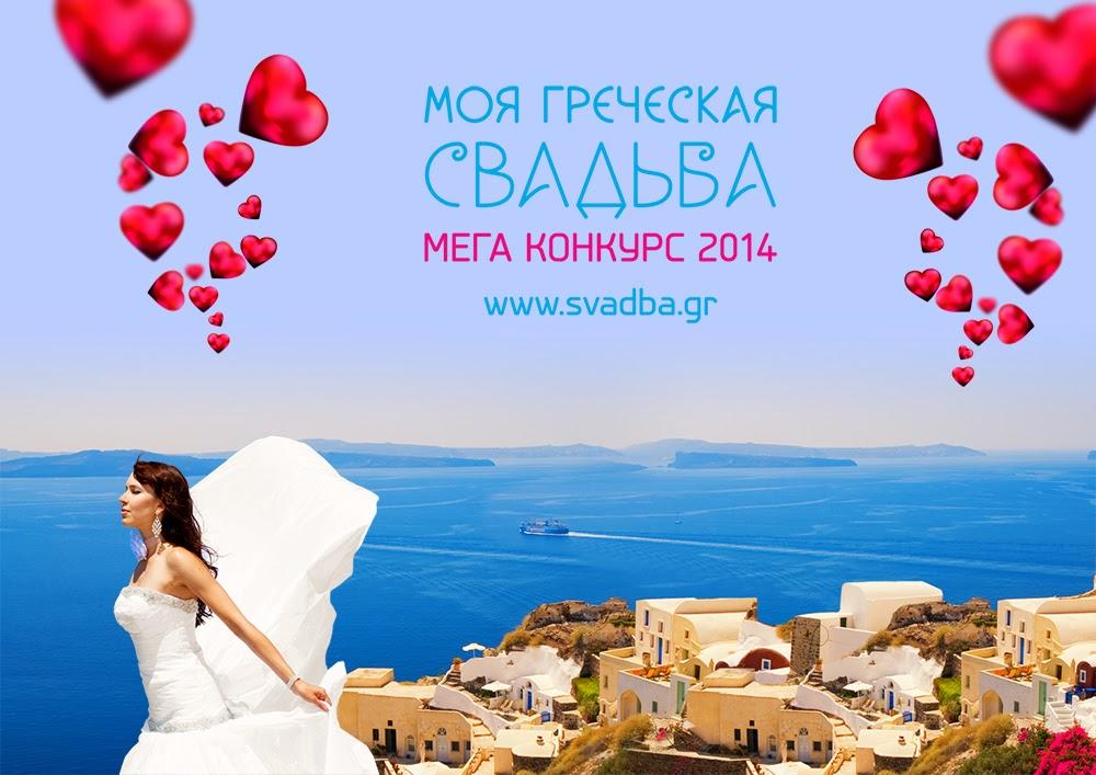 megakonkurs «moya grecheskaya svadba» 10 dnei do starta golosovaniya 2 МегаКонкурс «Моя греческая свадьба»: 10 дней до старта голосования.