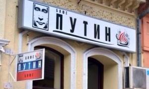 v serbii poyavilos kafe v chest putina В Сербии появилось кафе в честь Путина
