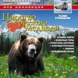 BBC. Царство русского медведя (The Realms of the Russian Bear) 6 серий