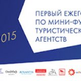Space Travel организует SPACE-BALL 2015