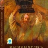 Тайны древности. Магия и чудеса Ветхого Завета (Ancient Mysteries. Mysteries of the Bible - Magic and Miracles of the Old Testament)