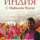 BBC. Индия с Майклом Вудом (The Story of India with Michael Wood) 6 серий