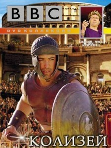 bbc colisei 225x300 BBC. Колизей Арена смерти (BBC. Colosseum Rome`s arena of death)