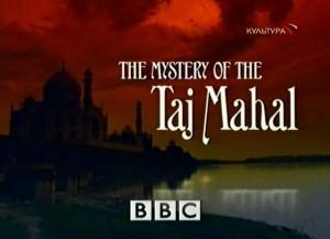 bbc zagadka tadj mahala 300x217 Загадка Тадж Махала (Mystery of the Taj Mahal)