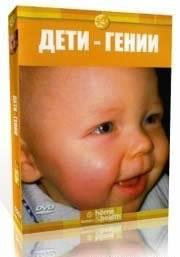 discoverydeti genii Дети гении (Smart Babies)