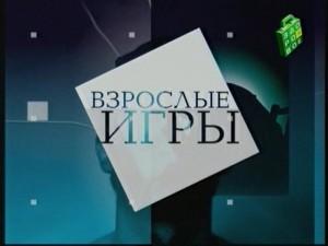 vzroslye igry  300x225 Здоровое телевидение. Взрослые игры (Аудиозаписи телепередач)