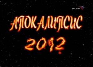 2012 300x216 2012. Сбудутся ли пророчества Майя?