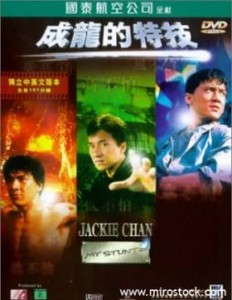 jackie chan 232x300 Джеки Чан   Мои трюки (Jackie Chan, My Stunts)